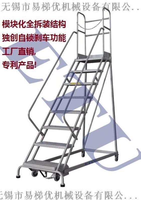 ETU易梯优,304不锈钢登高梯 不锈钢梯