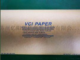VCI气相防锈纸多金属防潮防霉多金属通用