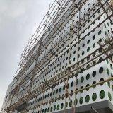 镂空幕墙装饰冲孔铝单板质感华丽