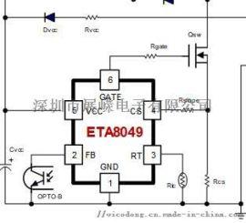 钰泰ETA8049大功率充电器主控IC电源IC