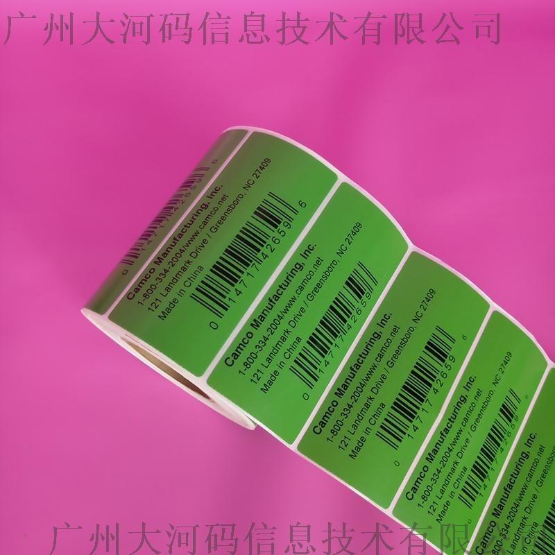 代打印铜版纸 条码打印 打印流水号标签 打印