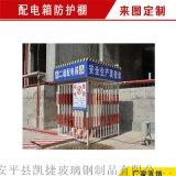 江配电柜防护栏吉林室外防护棚护栏现货销售
