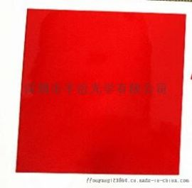 透红外亚克力 透红外线滤光片 平治光学供应亚克力板