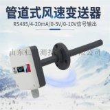 建大仁科 风速测量风速仪4-20ma