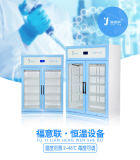 带锁标准品冰柜