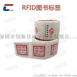 RFID图书馆标签,ICODE SLIX图书标签
