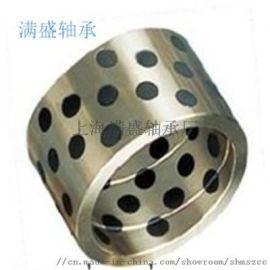 满盛轴承厂:JDB-2锡青铜镶嵌铜套