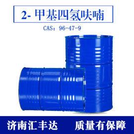 山东 2-甲基四氢呋喃 桶装现货