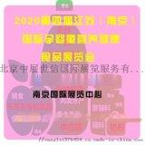 2020第四届江苏(南京)国际孕婴童营养健康食品展览会