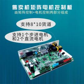 人工智能无人自动售货机矩阵控制板电机控制板硬件开发