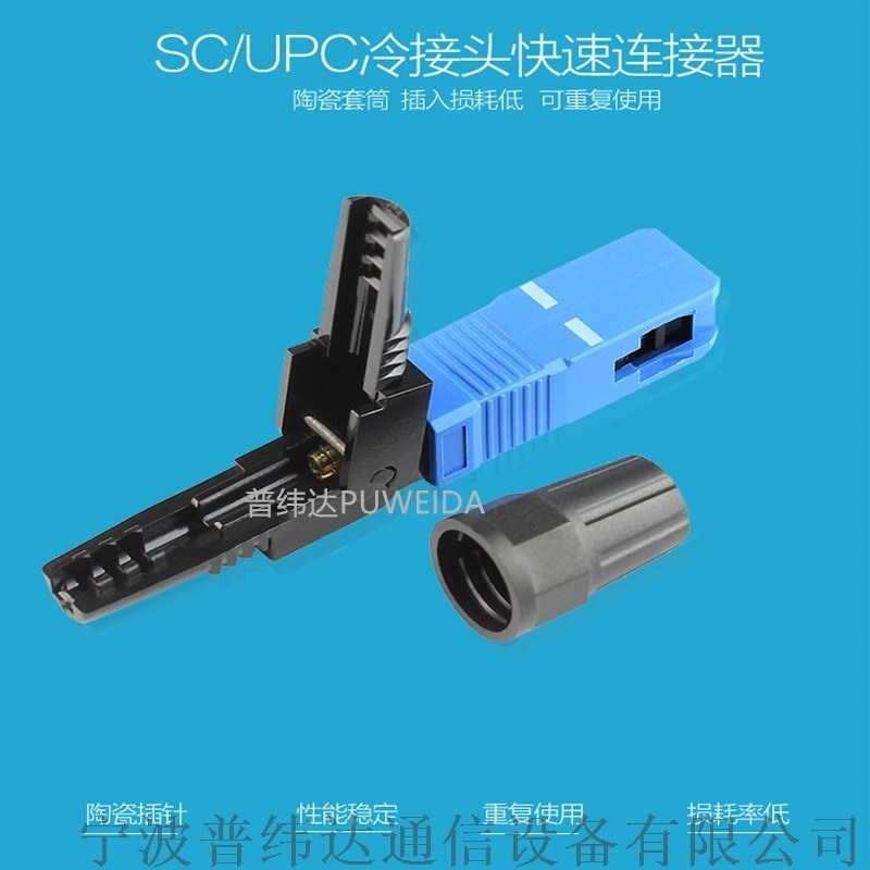 APC光纖快速連接器