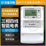 百富華隆DTZ532精度0.2S級3*57.7/100V 3*1.5(6)A三相關口電錶
