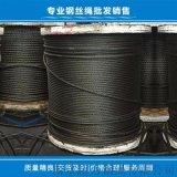 钢丝绳6*37+FC两边可编头表面涂油耐使用寿命长