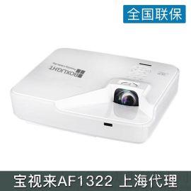 AF1322宝视来 上海代理