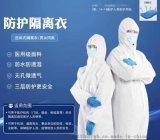 醫用防護服ICU不能用雙S隔離衣 廣州雙S隔離衣