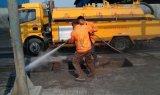 苏州园区马桶疏通蹲坑疏通下水道疏通