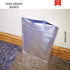 防静电铝箔自封袋 厂家定做 电子元器件用包装袋