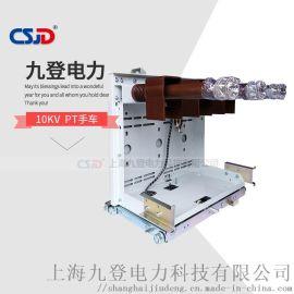 厂家直销10KV高压PT手车 避雷器手车 隔离手车