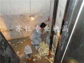 电梯井堵漏,电梯井堵漏公司, 防水堵漏公司