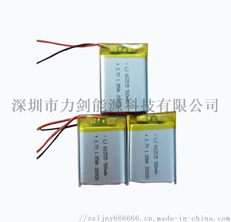 聚合物锂电池602535-500mah 补水仪 洁面仪 LED灯电池