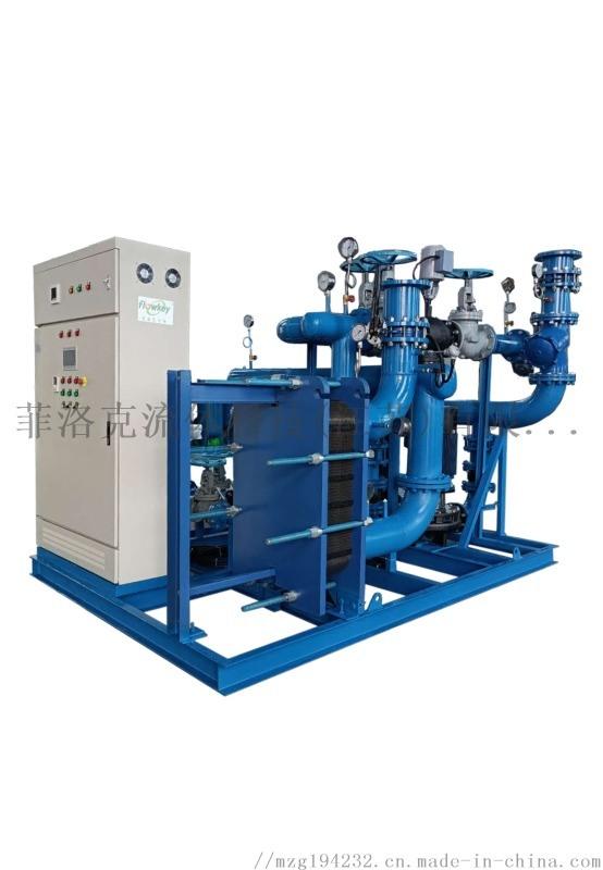 泰州菲洛克-HR高效板式换热机组厂家直供