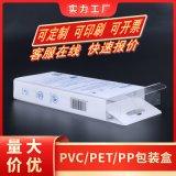 PVC包裝盒 PET透明盒子 PP塑料磨砂盒