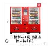 供应零食饮料自动售货机刷脸自动售货机