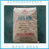 ABS天津大沽化工DG417注塑級 中抗衝
