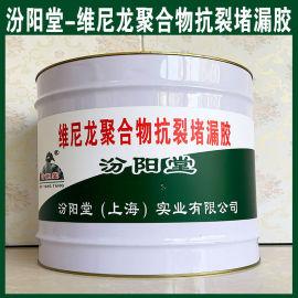 维尼龙聚合物抗裂堵漏胶、良好的防水性