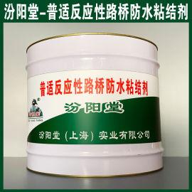 普适反应性路桥防水粘结剂、抗水渗透