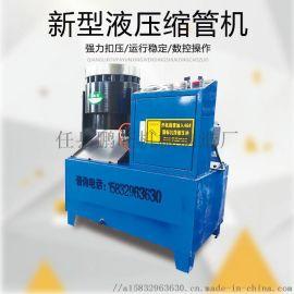 钢管缩管机高压油管扣压机