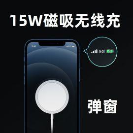 苹果Iphone12磁吸15W闪充手机无线充电器