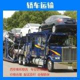 西安到上海私家车托运专业运车