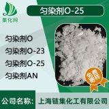 平平加O-25 勻染劑O 乳化劑O-25滌綸勻染劑