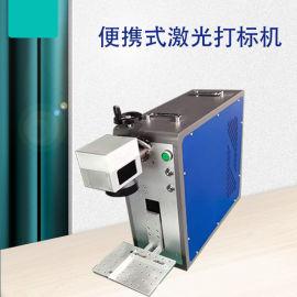 脉冲激光器型激光打标机便携式金属雕刻机节省空间