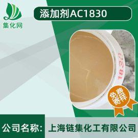 厂家直销 99.9含量 添加剂 AC-1830