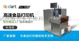 食品影像机雪糕生产线DIY创意打印机