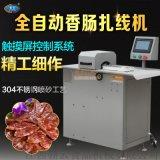 浙江香肠加工厂用全自动香肠绕线打结机