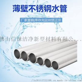 山西薄壁不锈钢水管,卡压式不锈钢圆管