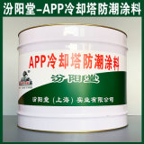 APP冷却塔防潮涂料、生产销售、APP冷却塔涂料