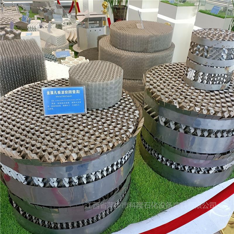 洗苯塔用金属250Y孔板波纹填料规格按客户要求生产