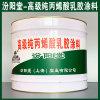 纯丙烯酸乳胶涂料、生产销售、涂膜坚韧