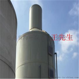 供应山东废气酸洗净化塔生产厂家