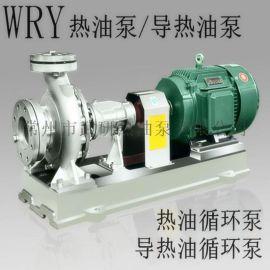 WRY导热油泵 风冷离心式耐高温热油循环泵常州厂家