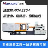 箱包插扣 塑膠揹包卡釦子注塑機 HXM530-I