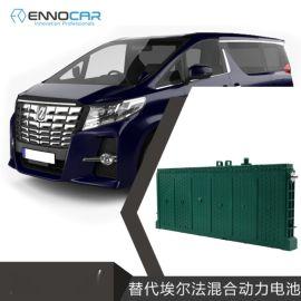 适用于2009~2015款丰田埃尔法混合动力电池