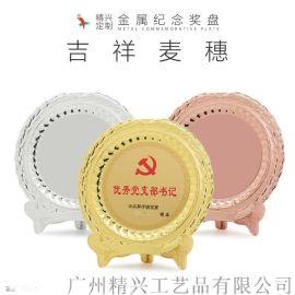 麥穗花紋金屬紀念盤 黨幹部基層組織定制紀念擺件