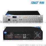 先科SA-9019定压功率放大器公共广播设备