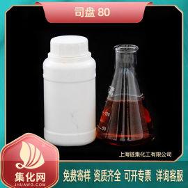 食品级司盘80 食品 医药 石油 纺织皮革助剂