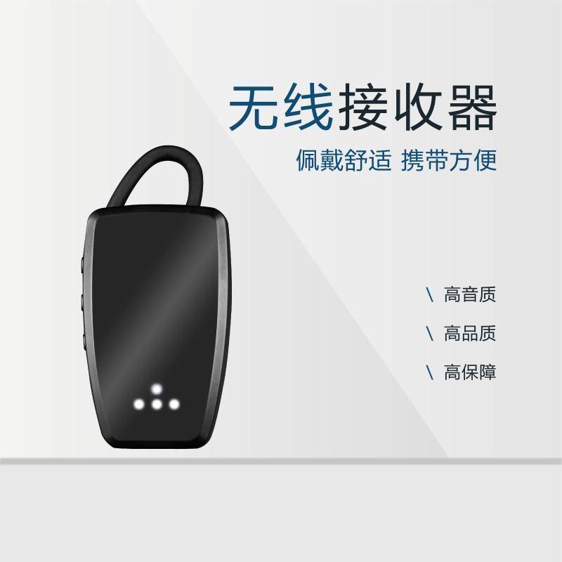贵州无线讲解器租赁 蓝牙无线讲解器出租